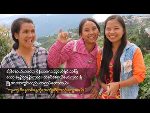 Family planning day out (Myanmar Version)