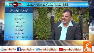 Inside Out with GNN l Ijaz Ahmed Exclusive Interview | Zukhruf Khan l GNN | 13 January 2019