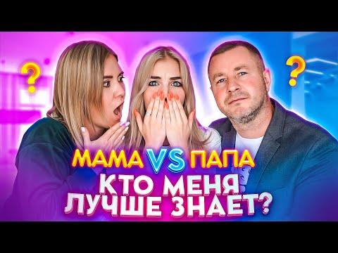 МАМА VS ПАПА // МОИ НАСТОЯЩИЕ РОДИТЕЛИ !!!