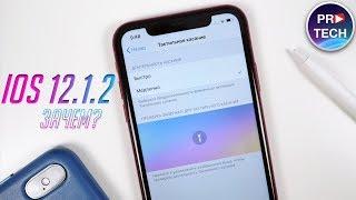 Полный обзор iOS 12.1.2. Зачем Apple выпустила это обновление?