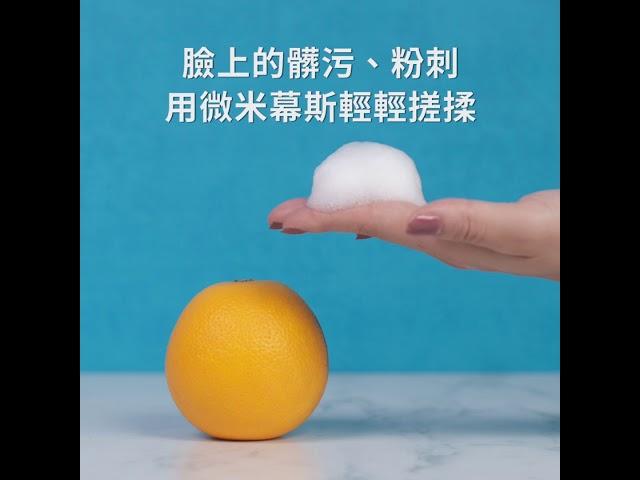 洗面乳廣告|逐格動畫|產品類影片
