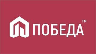 О технологии строительства современных домов ПОБЕДА