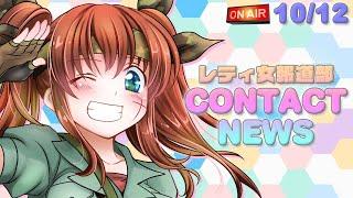 【10/12】CONTACT NEWS【日常】
