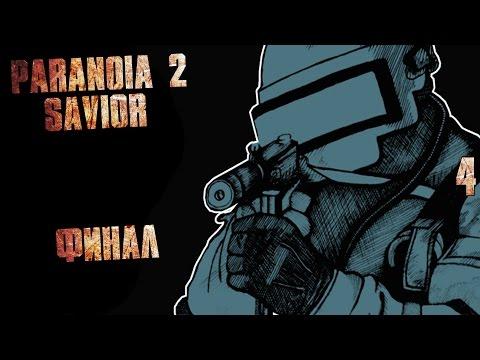 Paranoia 2: Savior Прохождение На Русском #4 — ФИНАЛ