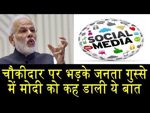 चौकीदार पर सोशल मीडिया का धुआँधार जवाब/SOCIAL MEDIA REACTION ON CHOKIDAR