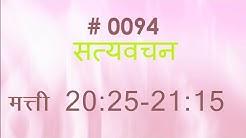 मत्ती (#0094) Matthew 20 : 25 - 21 : 15  Hindi Bible Study Satya Vachan
