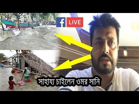 লাইভে এসে বন্যার্তদের জন্য সাহায্য চাইলেন ওমার সানি |Omar Sani Facebook Live | Bangla News Today
