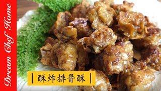 【夢幻廚房在我家】酥炸排骨酥,免油炸的健康食譜,氣炸少油版 Deep-fried Pork Chop Air-fried low oil[ENG SUB]