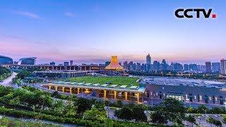 《70年70城》记住南宁!在这里,推动中国与东盟贸易发展 | CCTV