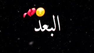 مهرجان البعد عنك مش مرار ده انتحار/حسن الشاكوش وعمر كمال