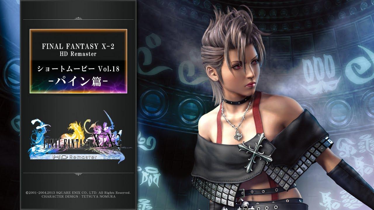 FINAL FANTASY X/X-2 HD Remaster 【ショートムービーvol.18:FFX-2 パイン篇】 - YouTube
