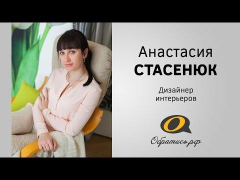 Анастасия Стасенюк - Дизайнер интерьера (Пермь)