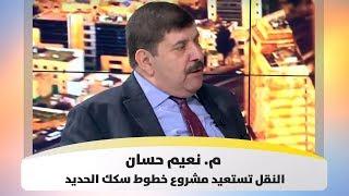 م. نعيم حسان - النقل تستعيد مشروع خطوط سكك الحديد .. دلالات ومآلات