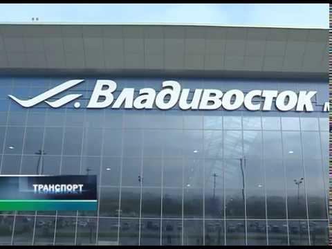"Вести: Транспорт. Международный аэропорт ""Владивосток"""