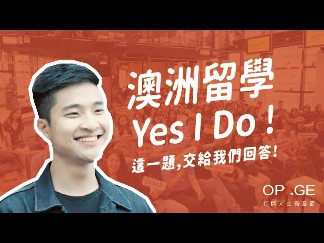 【微笑男孩Wei Zeng】OPAGE 澳洲留學 Yes I Do 巡迴活動