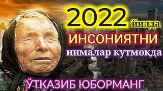 ВАНГАНИНГ 2022 ЙИЛ УЧУН БАШОРАТЛАРИ. Афсунгар Ванга 2022 йилда нима булишини айтиб утган.