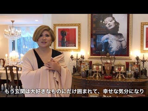 カリスマ美容家IKKOさんの美学 1【QVCジャパン】