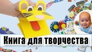 """Обзор книги для детского творчества: """"Секреты поделок из бумаги и картона. Шаг за шагом"""""""