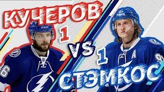 КУЧЕРОВ vs СТЭМКОС - Один на один