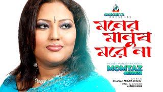 Moner Manush More Na - Momotaz Music Video - Moner Manush More Na