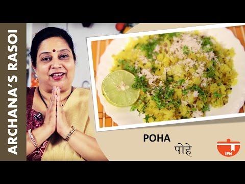 Poha (पोहे ) Recipe | How To Make kanda Batata Poha By Archana | Quick Indian Breakfast