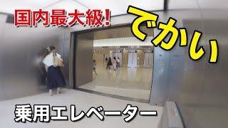 巨大エレベーター 国内最大級