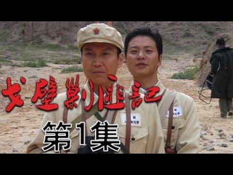 戈壁剿匪记 01丨Gobi to Eliminate the Culprits 01(主演:牛犇 申军谊)