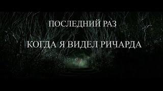 Последний раз когда я видел Ричарда (2014) - русский перевод и озвучка (HD Video)