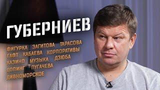 Губерниев фигурка Загитова Тарасова Гафт Кабаева корпоративы казино музыка допинг Дзюба