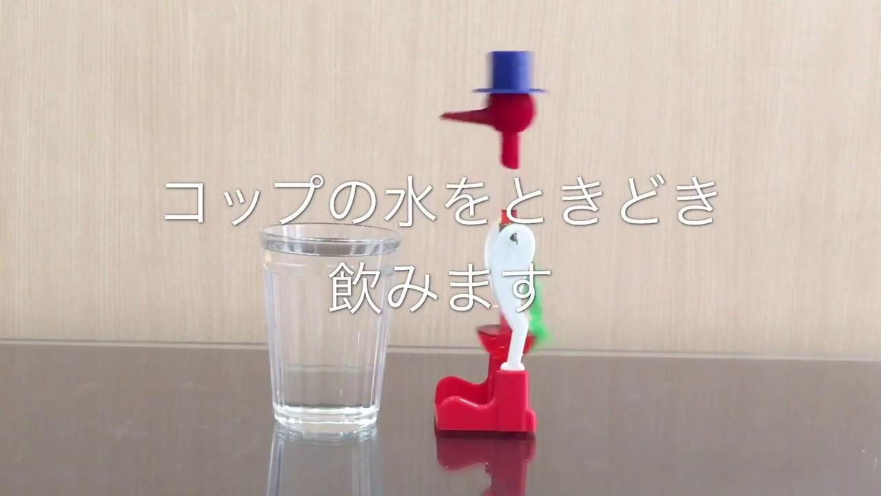 水飲み鳥(平和鳥)