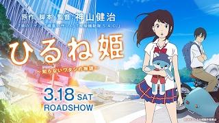 映画『ひるね姫 ~知らないワタシの物語~』本予告【HD】2017年3月18日公開