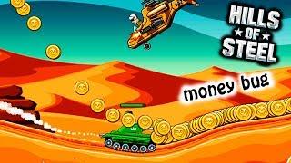 БАГ на ДЕНЬГИ money bug HILLS of STEEL #3 танки видео ИГРА tanks BATTLE video GAME