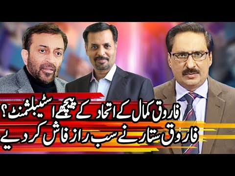Kal Tak with Javed Chaudhry - Farooq Satatr Special Interview - 14 November 2017 | Express News