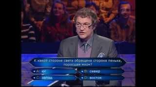 Кто хочет стать миллионером-2 мая 2009(HD)
