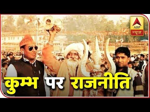 Exclusive: Ahead Of Kumbh Mela In Prayagraj, Govt. Planning For Maha Kumbh | ABP News
