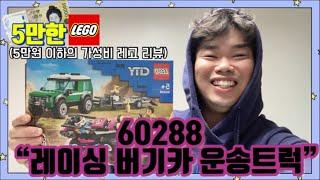 [5만한레고]레고 시티 60288 레이싱 버기카 운송트…