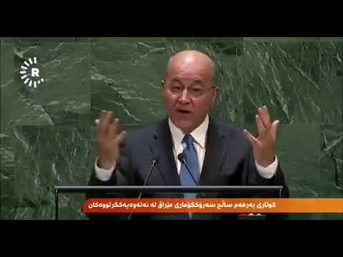 بالفيديو .. رئيس جمهورية العراق برهم صالح يلقي كلمة العراق في مجلس الأمن باللغة الكردية !