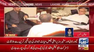 Political activities of Jahangir Tareen in Lahore