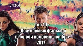 Топ 10+ ожидаемых фильмов в первой половине ноября 2017! Что посмотреть в ноябре?