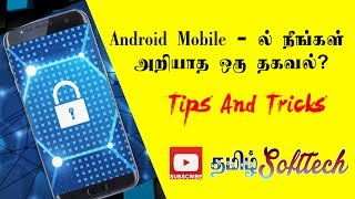 Android Tips And Tricks In Tamil Tutorial || Tamil Softtech