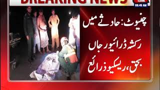 Rickshaw Driver Killed in Chiniot Road Accident