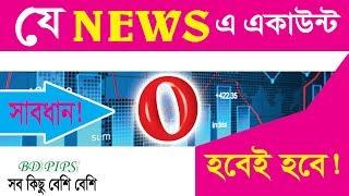 How to Trade High Impact Forex News   BANGLA TUTORIAL [BD PIPS]