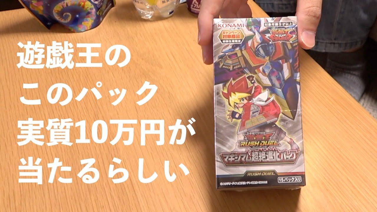 10万円が当たる遊戯王、1BOX剥く。