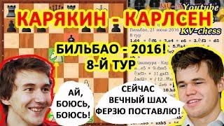 Карякин - Карлсен, У.Со - Гири! Бильбао 2016, 8 шахматный тур!