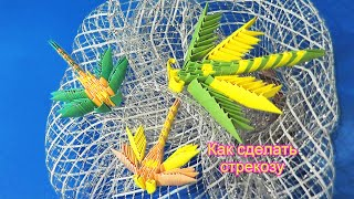 Как сделать стрекозу модульное оригами (для начинающих)