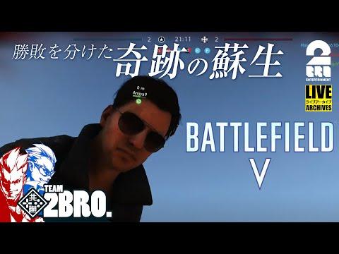 【PS Plusフリープレイ】弟者,兄者のPS5で「バトルフィールドV(BFV)」【2BRO.】