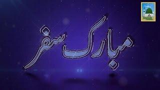 Mubarak Safar Ep#07 - Haji Imran Attari