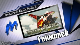 ▶ Ace Combat: Assault Horizon - Начало игры