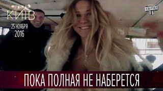 Пока полная не наберется, не поедем - В.  Зеленский в маршрутке   Вечерний Киев 2016