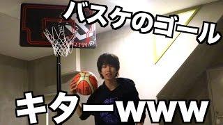 家でバスケがしたいのでゴール買ったよおwwwwww thumbnail